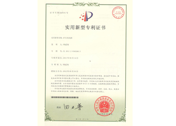 Mine Lamp Charging Cabinet Patent Certificate