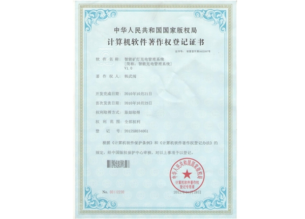 Computer Software Copyright Certificate