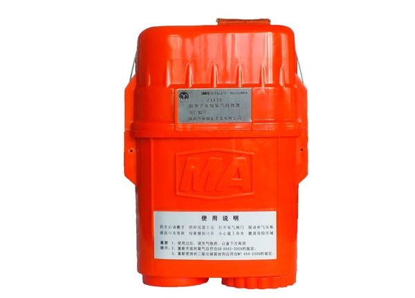 ZYX30 isolated compression oxygen self-rescuer