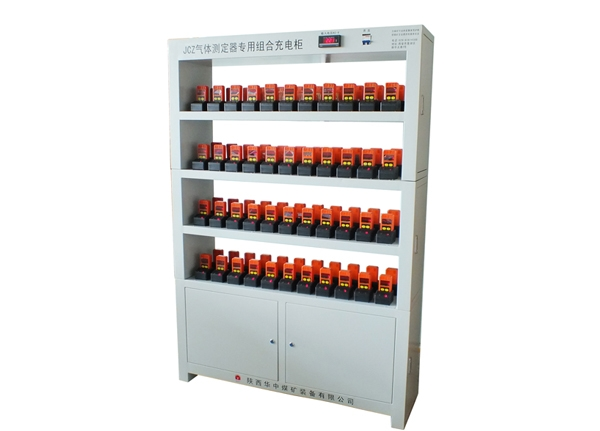 JCZ Gas Detector Special Combination Charging Cabinet