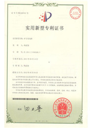 Mine Lamp Charging Cabinet Certificate