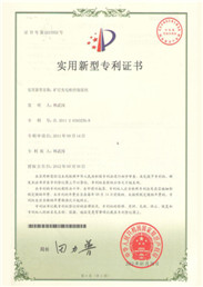 Certificate Of Mine Lamp Charging Cabinet Control System