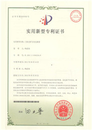 Certificate Of Recharging Device For Door Hanging Lamp