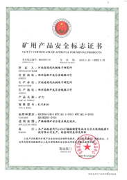 4A Common Light Security Certificate